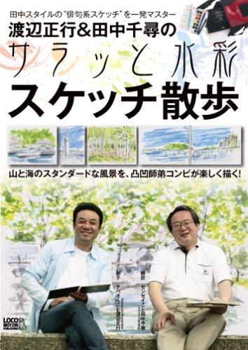 渡辺正行&田中千尋の サラッと水彩 スケッチ散歩