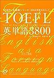 TOEFL英単語3800 (TOEFL大戦略シリーズ)