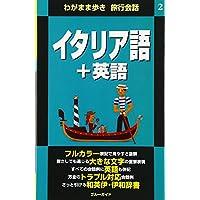 わがまま歩き旅行会話〈2〉イタリア語+英語 (わがまま歩き旅行会話 (2))