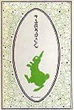 日本児童文学館〈12〉十五夜お月さん―名著複刻 (1971年)