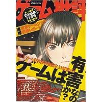 ゲーム批評 2005年 11月号