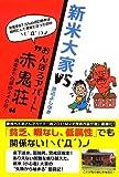 """新米大家VSおんぼろアパート""""赤鬼荘""""-満室までの涙の240日"""