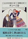 テンペスト―シェイクスピア全集〈8〉 (ちくま文庫)
