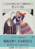 テンペスト—シェイクスピア全集〈8〉 (ちくま文庫)