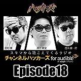 チャンネルハッカーズfor Audible-Episode18-