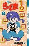 らんま1/2 (8) (少年サンデーコミックス)