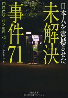 トイレ 未解決事件 第2弾【閲覧注意】昭和の日本で起きた本当に怖い「未解決事件」まとめ。