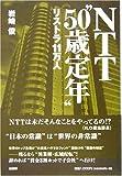 """NTT""""50歳定年""""リストラ11万人"""