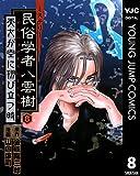 ミステリー民俗学者 八雲樹 8 (ヤングジャンプコミックスDIGITAL)