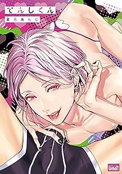 てんしくん【電子限定特典付き】 (バンブーコミックス 麗人uno!コミックス)