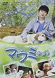 マウミ・・・[DVD]