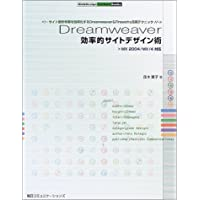 Dreamweaver効率的サイトデザイン術―サイト制作作業を効率化するDreamweaver&Fireworks活用テクニック