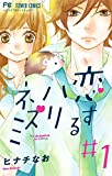 恋するハリネズミ 1 (フラワーコミックス)