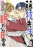 藤枝先生の眠れない日常(2) (BL☆美少年ブック)