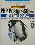 今すぐ導入!PHP×PostgreSQLで作る最強Webシステム (Advanced Server‐side programmingシリーズ)