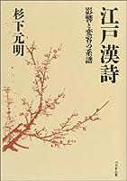 江戸漢詩―影響と変容の系譜