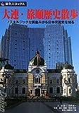 旅名人ブックス89 大連・旅順歴史散歩 第2版 分割改訂新版