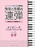 子どものためのピアノ連弾
