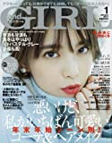 and GIRL(アンドガール) 2017年 01 月号 [雑誌]