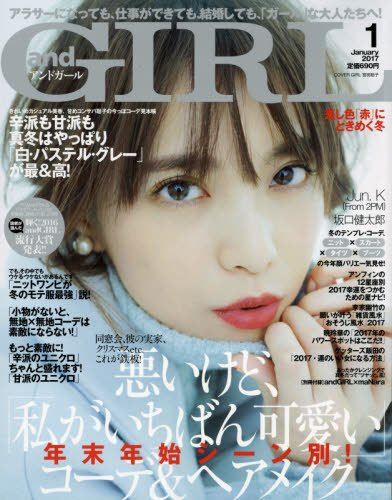 and GIRL(アンドガール) 2017年 01 月号 [雑誌]の詳細を見る