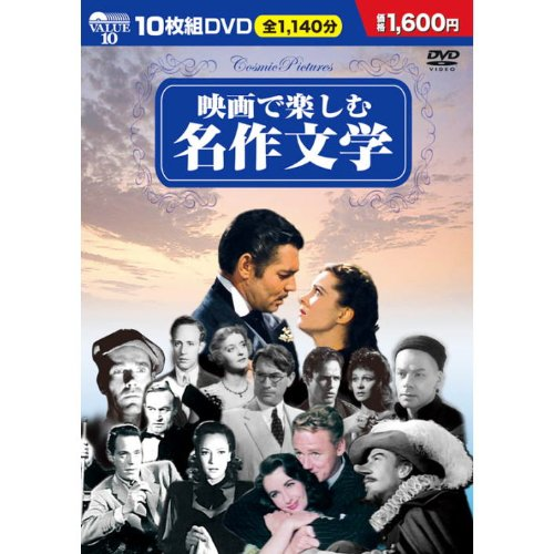 映画で楽しむ名作文学 DVD10枚組 BCP-001...
