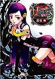 Venus Versus Virus 3 (電撃コミックス)