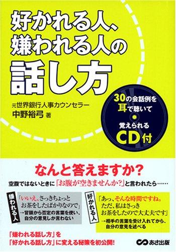 CD付き 好かれる人嫌われる人の話し方の詳細を見る