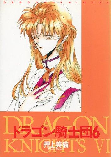 ドラゴン騎士団 (6) (ウィングス・コミックス)の詳細を見る