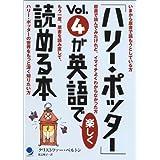 「ハリー・ポッター」Vol.4が英語で楽しく読める本