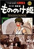 もののけ姫―完全版 (2) (アニメージュコミックススペシャル―フィルム・コミック)