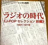 ラジオの時代 《J-popセレクション 前編》1967~1976