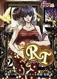 RT -リプレイタイム-(2) (パチマガスロマガDIGITAL COMICS&BOOKS)
