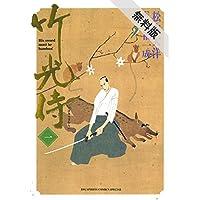 竹光侍(1)【期間限定 無料お試し版】 (ビッグコミックススペシャル)