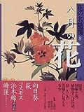花の名随筆〈8〉八月の花