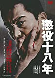 【Amazon.co.jp限定】懲役十八年(Amazon.co.jp限定特典:メガジャケット) [DVD]