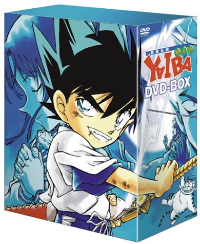 剣勇伝説 YAIBA DVD-BOX