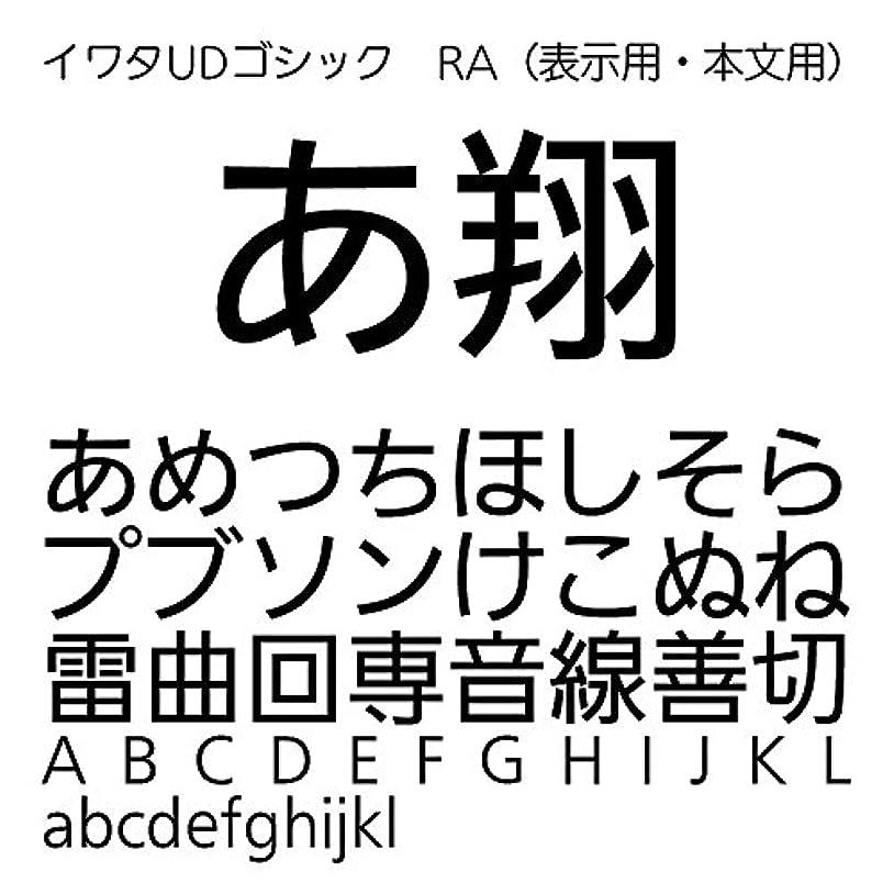 顕著耐えられない唯物論イワタUDゴシックRA(表示用?本文用) TrueType Font for Windows [ダウンロード]