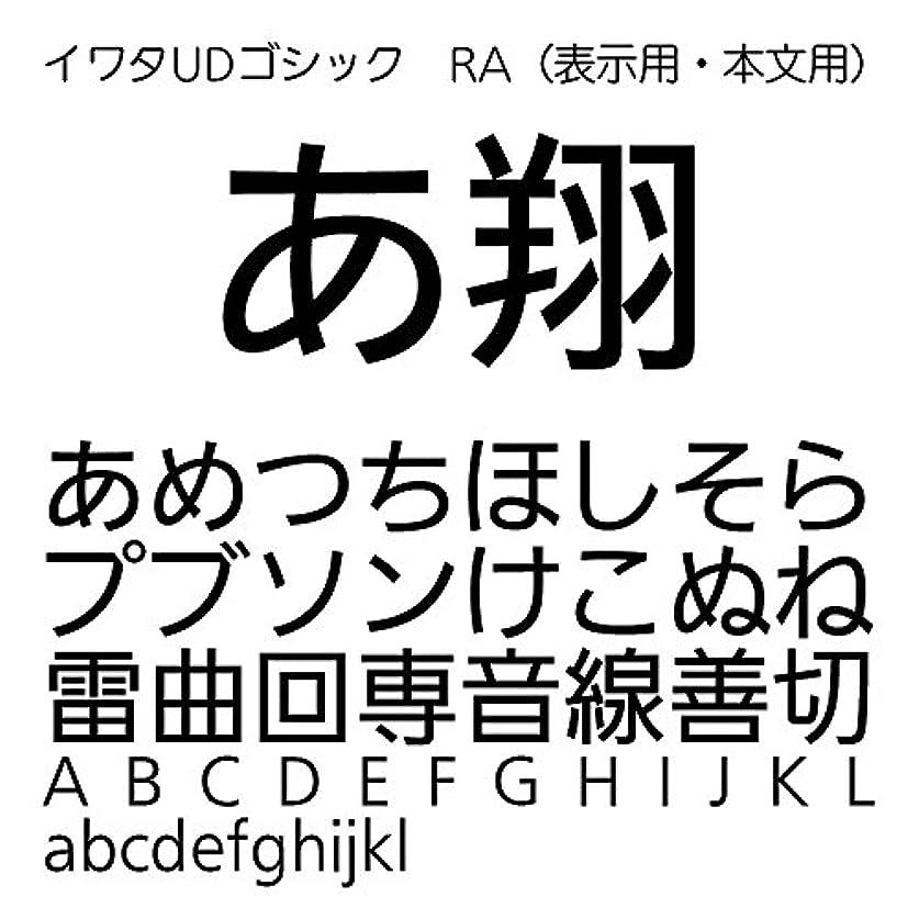 グローブアドバンテージ小学生イワタUDゴシックRA(表示用?本文用) TrueType Font for Windows [ダウンロード]
