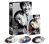 マイ・ブラザー コレクターズBOX[DVD]