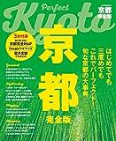 京都 完全版 (JTBのMOOK)