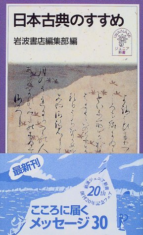 日本古典のすすめ (岩波ジュニア新書 (325))の詳細を見る