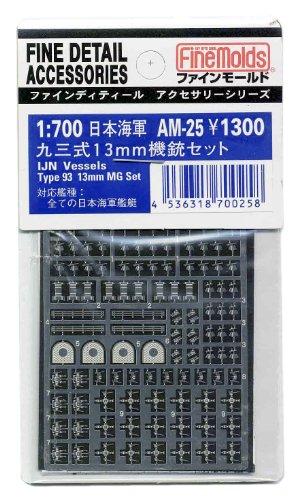 1/700 九三式13mm機銃セット