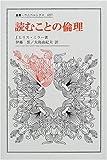 読むことの倫理 (叢書・ウニベルシタス)