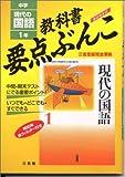現代の国語 三省堂版 1年 (中学教科書要点ぶんこ)
