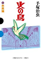 火の鳥 2 未来編 (GAMANGA BOOKS)