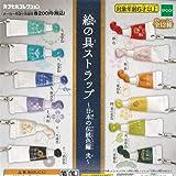 絵の具ストラップ 日本の伝統色編 弐 [全12種セット(フルコンプ)]