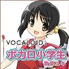 VOCALOID2 ボカロ小学生 歌愛ユキ ダウンロード版 [ダウンロード]