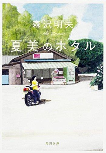 夏美のホタル (角川文庫)の詳細を見る