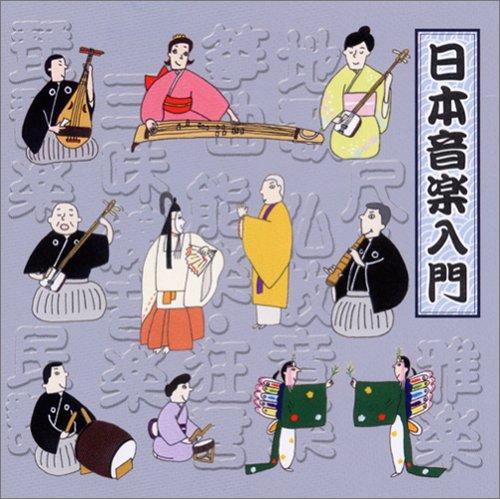 日本音楽入門
