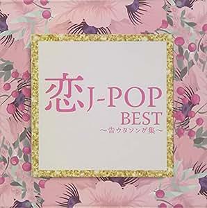 恋J-POP BEST~告ウタソング集~